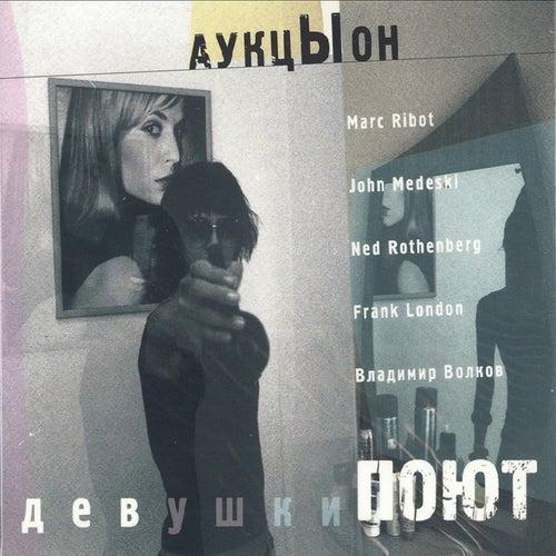 Girls Sing by Auktyon
