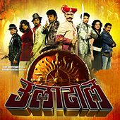 Uladhaal (Original Motion Picture Soundtrack) by Various Artists