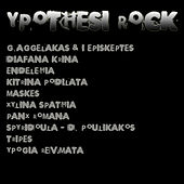 Ypothesi Rock [Υπόθεση Rock] by Various Artists