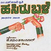Hasiru Bale by Jaya Lakshmi