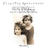 To Trito Stefani [Το Τρίτο Στεφάνι] von Stamatis Kraounakis (Σταμάτης Κραουνάκης)