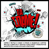 Ta Spame [Τα Σπάμε] by Various Artists