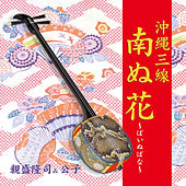 Okinawa Sanshin, Flower of the South de Takashi Oyamori and Kimiko