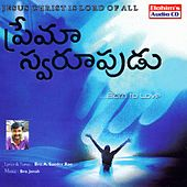 Prema Swaroopudu von Various Artists