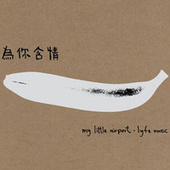 為你含情 (Hum Ching for You) by Various Artists