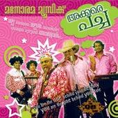 Akkara Pacha by Various Artists