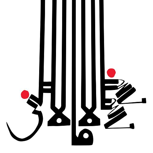 Lese Majesty by Shabazz Palaces