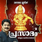 Prasadam von Various Artists