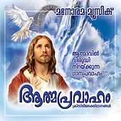 Aathma Pravaham by Various Artists