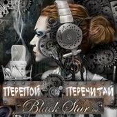 Перепой / перечитай Black Star inc. de Various Artists