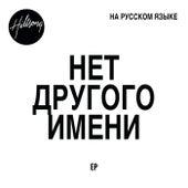 НЕТ ДРУГОГО ИМЕНИ by Hillsong Worship
