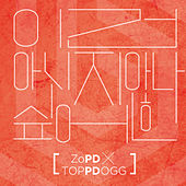 Ain't Right by Toppdogg