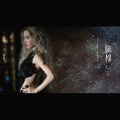 Journey (Swarovski Music Journey Theme Song) - Single by Jolin Tsai
