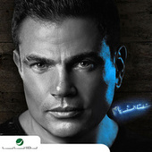 Shoft El Ayam by Amr Diab