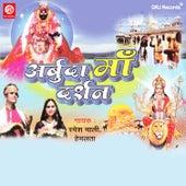Arbuda Ma Darshan by Various Artists
