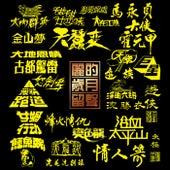 Li De Sui Yue Liu Sheng von Various Artists