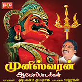 Muneeswaran Aavesa Paadalgal de Various Artists