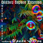 Сказки Сергея Козлова - Звуки и голоса, Том I by Ирина Месяц
