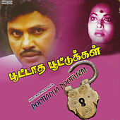 Poottatha Poottukal (Original Motion Picture Soundtrack) by S.Janaki