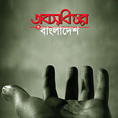 Obscure O Bangladesh by Obscure