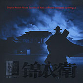 14 Blades Ost by Various Artists