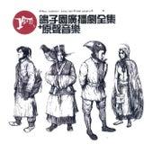 Ge Zi Qing Yuan de Andy Lau