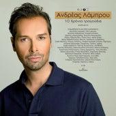 Andreas Lambrou - 10 Hronia Tragoudia [Ανδρέας Λάμπρου - 10 Χρόνια Τραγούδια] von Various Artists