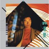 Ai Qing Mei Li You (Capital Artists 40th Anniversary) von Andy Hui