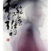 He Na Shei De by William So