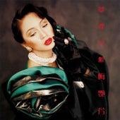 Meng Li Gong Ju de Anita Mui