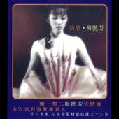Qing Ge 1 by Anita Mui