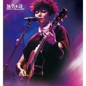 HOCC Wu Ming. Shi Legacy Tai Wan Xun Yan Zui Zhong Chang (Live) de Hocc