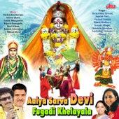 Aalya Sarva Devi Fugadi Khelayala de Various Artists