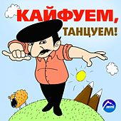 Кайфуем, танцуем! by Various Artists