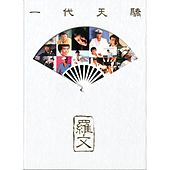 Yi Dai Tian Jiao de Roman Law