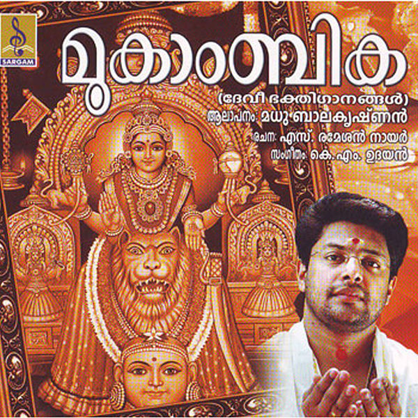 Albums by Madhu Balakrishnan : Napster