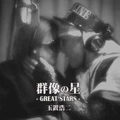 Gunzo No Hoshi by Koji Tamaki