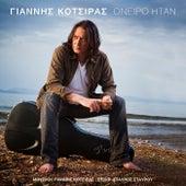 Oniro Itan by Giannis Kotsiras (Γιάννης Κότσιρας)