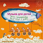 Музыка для детей Led Zeppelin by Sweet Little Band