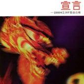 Xuan Yan-2004 Asia Football Cup OST di Xuan Yan-2004 Asia Football Cup OST