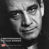 O Mitropanos Tragoudai Spano [Ο Μητροπάνος Τραγουδάει Σπανό] von Dimitris Mitropanos (Δημήτρης Μητροπάνος)