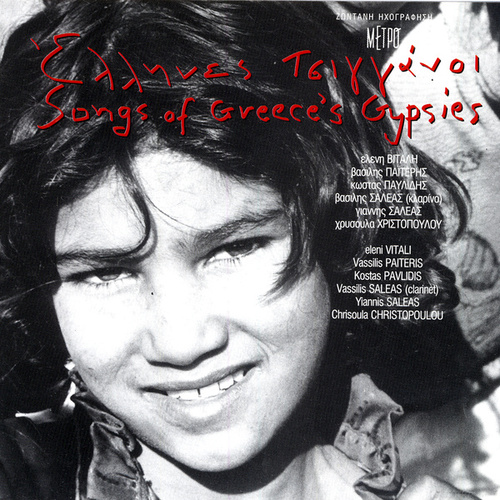 Songs Of Greece's Gypsies by Various Artists