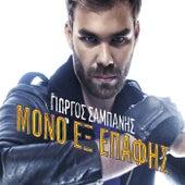 Mono Ex Epafis [Μόνο Εξ Επαφής] de Giorgos Sabanis (Γιώργος Σαμπάνης)