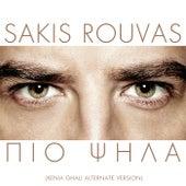 Pio Psila (Xenia Ghali Alternate Version) von Sakis Rouvas (Σάκης Ρουβάς)