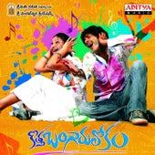 Kothabangarulokam (Original Motion Picture Soundtrack) by Various Artists