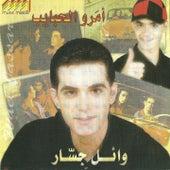 Amarou El Habayeb by Wael Jassar
