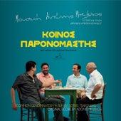 Koinos Paronomastis [Κοινός Παρονομαστής] (Original Motion Picture Score) von Adonis Mitzelos (Αντώνης Μιτζέλος)