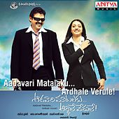 Aadavari Matalaku Ardhale Verule (Original Motion Picture Soundtrack) de Various Artists