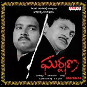 Gharshana (Original Motion Picture Soundtrack) by Various Artists