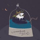 너에게 보내는 피아노 de Yiruma